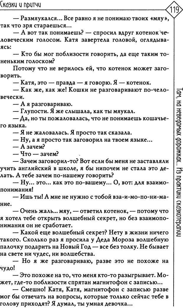 PDF. Там, на неведомых дорожках... Из практики сказкотерапии. Пономарева В. И. Страница 119. Читать онлайн