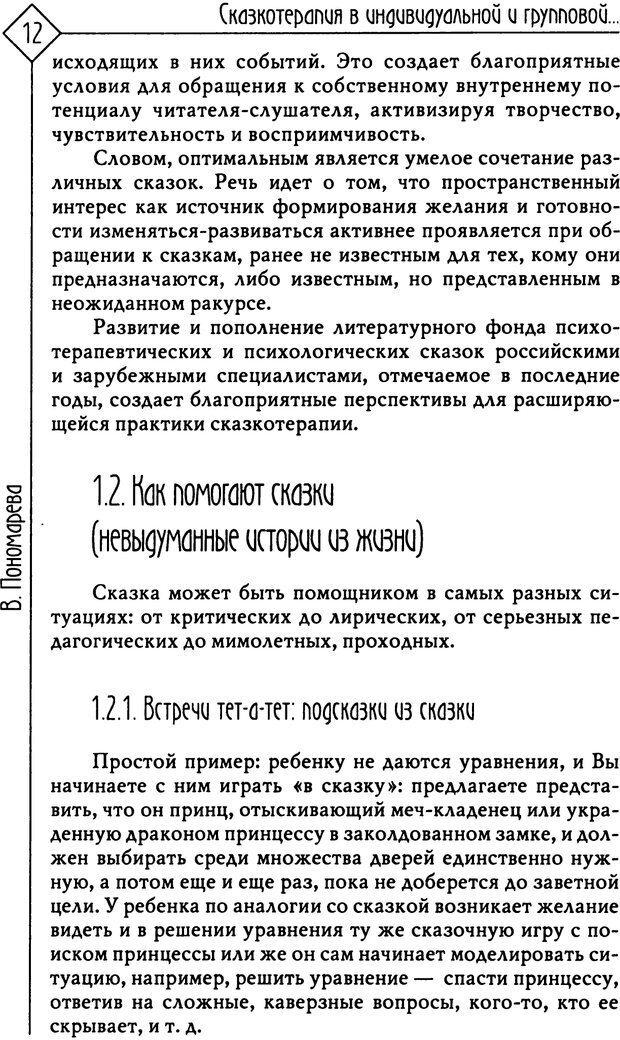 PDF. Там, на неведомых дорожках... Из практики сказкотерапии. Пономарева В. И. Страница 12. Читать онлайн