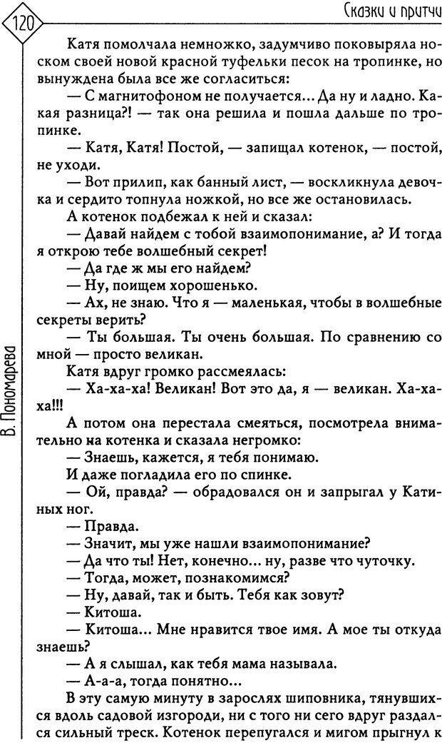 PDF. Там, на неведомых дорожках... Из практики сказкотерапии. Пономарева В. И. Страница 120. Читать онлайн