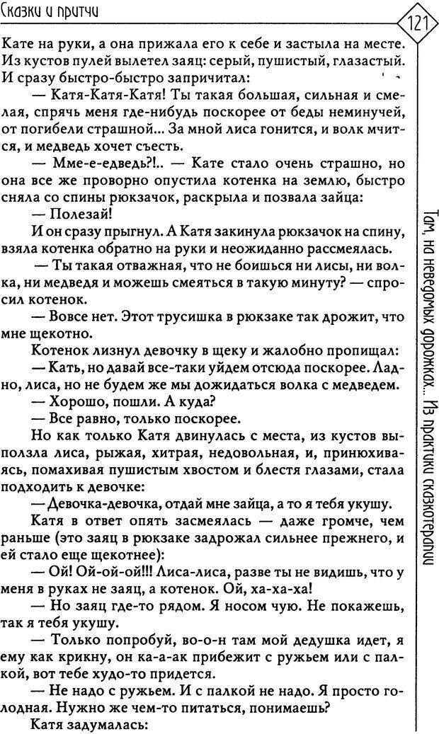 PDF. Там, на неведомых дорожках... Из практики сказкотерапии. Пономарева В. И. Страница 121. Читать онлайн