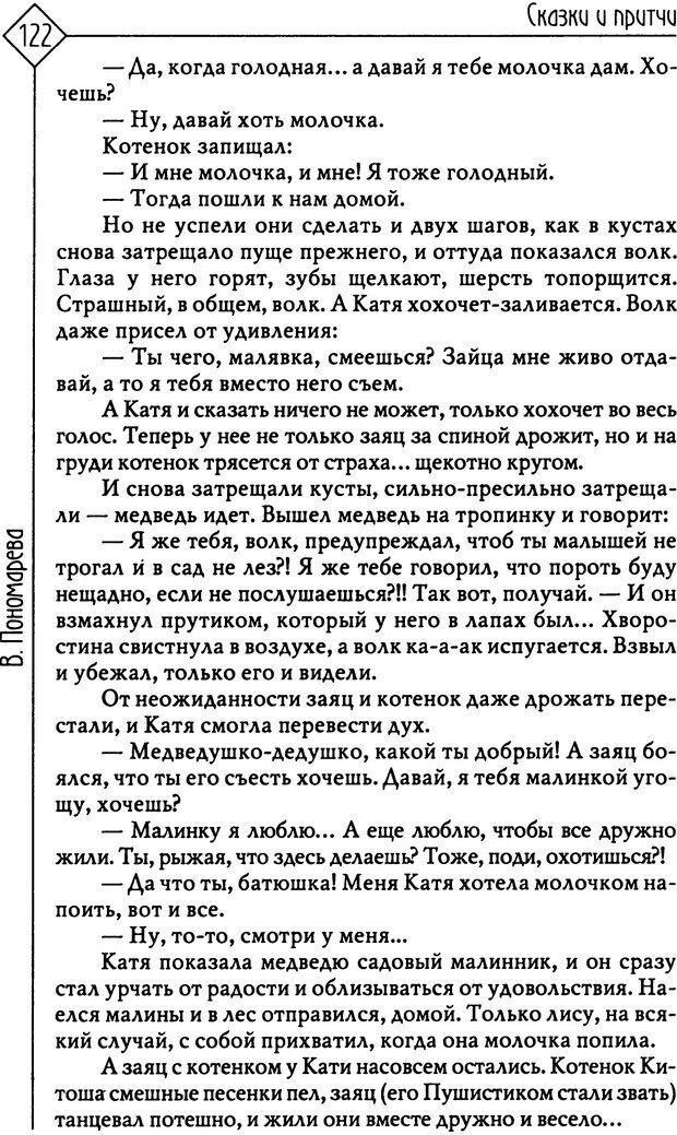 PDF. Там, на неведомых дорожках... Из практики сказкотерапии. Пономарева В. И. Страница 122. Читать онлайн