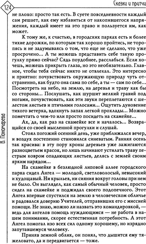 PDF. Там, на неведомых дорожках... Из практики сказкотерапии. Пономарева В. И. Страница 124. Читать онлайн