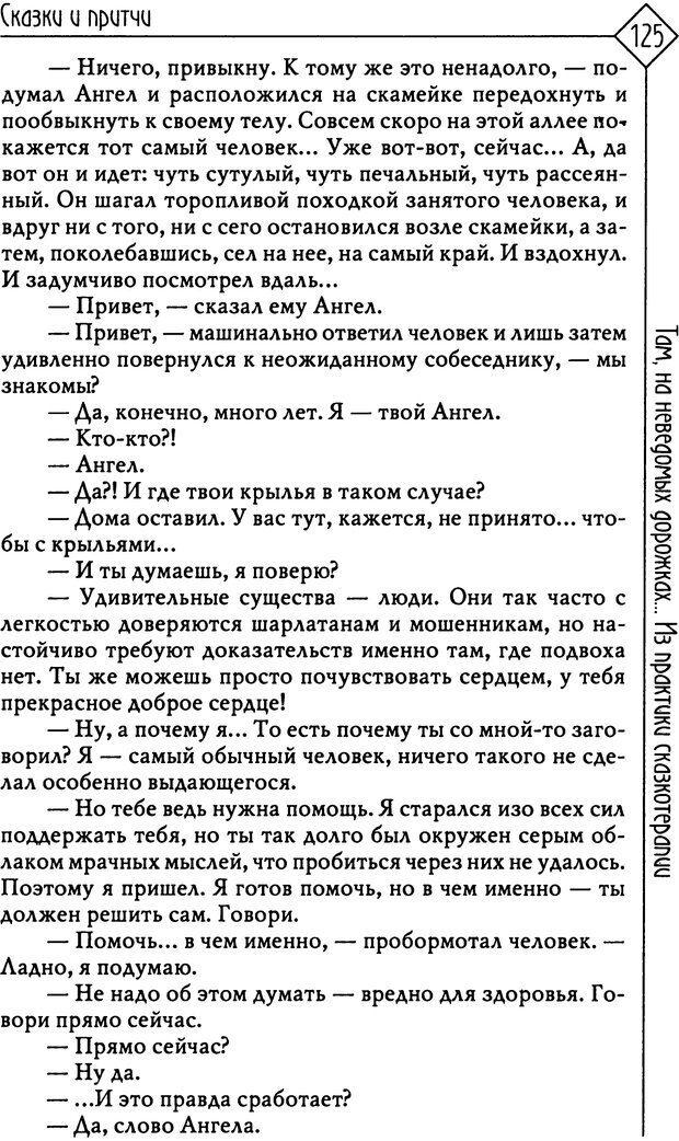 PDF. Там, на неведомых дорожках... Из практики сказкотерапии. Пономарева В. И. Страница 125. Читать онлайн