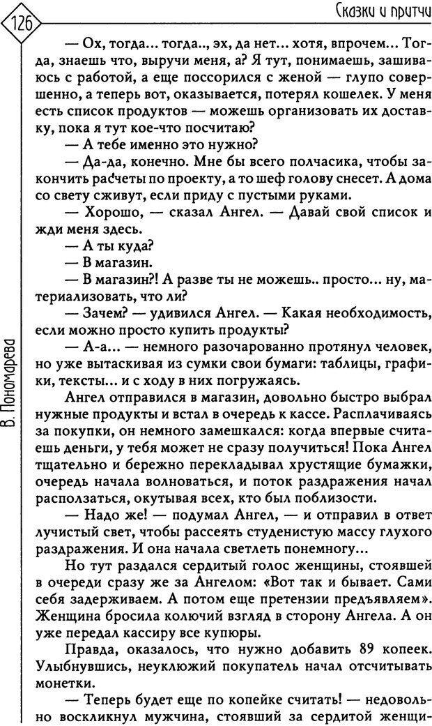 PDF. Там, на неведомых дорожках... Из практики сказкотерапии. Пономарева В. И. Страница 126. Читать онлайн