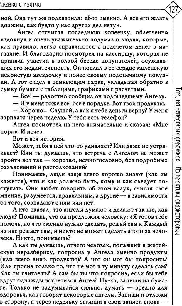 PDF. Там, на неведомых дорожках... Из практики сказкотерапии. Пономарева В. И. Страница 127. Читать онлайн