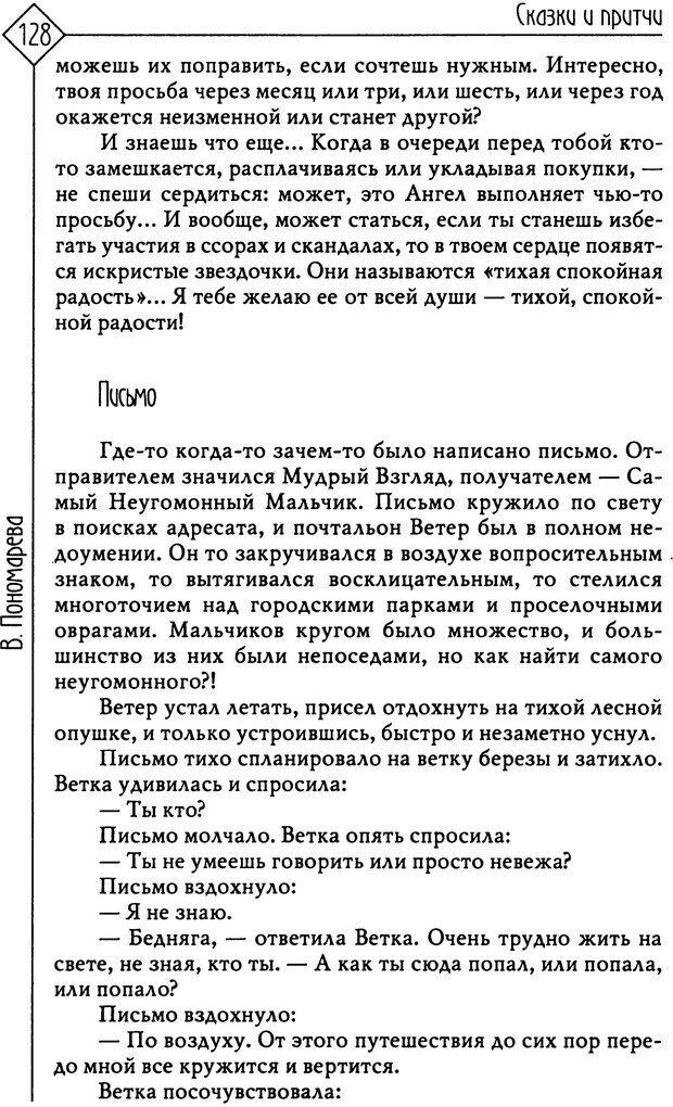 PDF. Там, на неведомых дорожках... Из практики сказкотерапии. Пономарева В. И. Страница 128. Читать онлайн