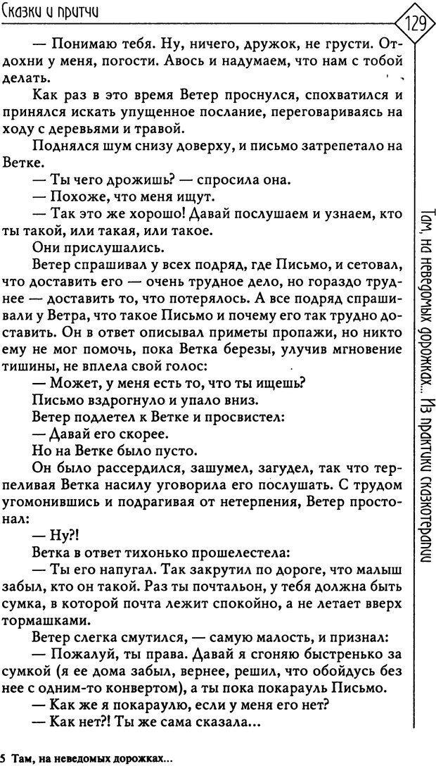 PDF. Там, на неведомых дорожках... Из практики сказкотерапии. Пономарева В. И. Страница 129. Читать онлайн