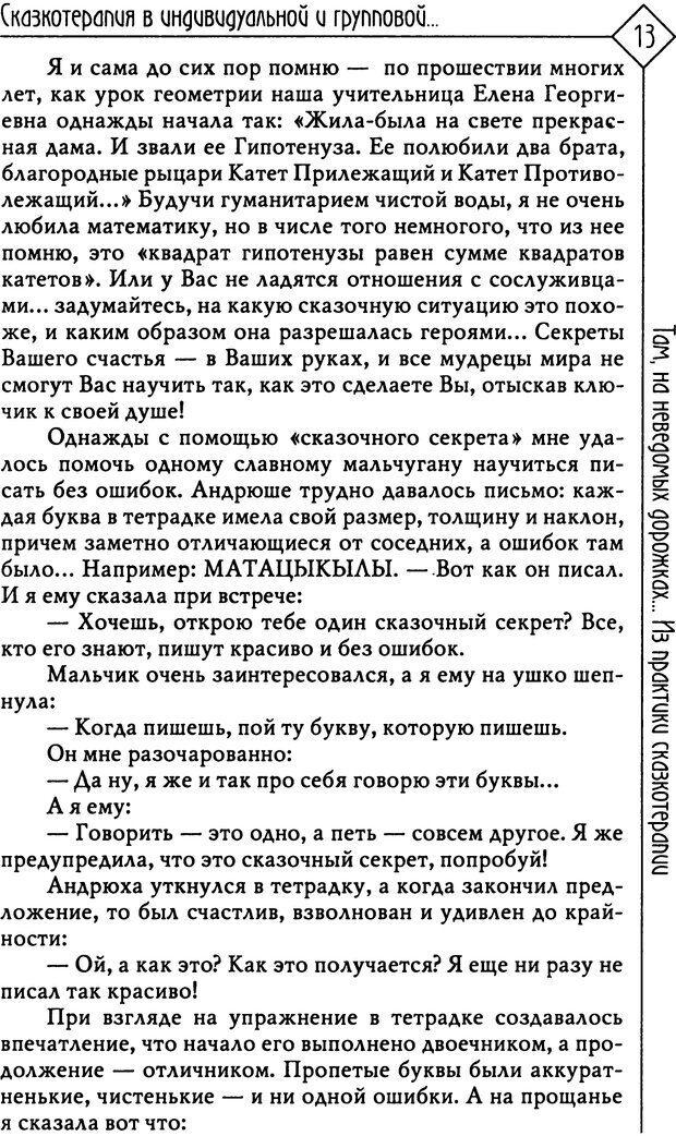 PDF. Там, на неведомых дорожках... Из практики сказкотерапии. Пономарева В. И. Страница 13. Читать онлайн
