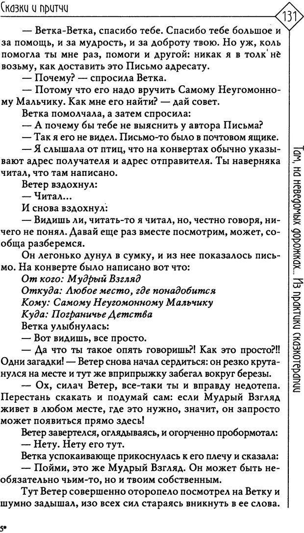 PDF. Там, на неведомых дорожках... Из практики сказкотерапии. Пономарева В. И. Страница 131. Читать онлайн