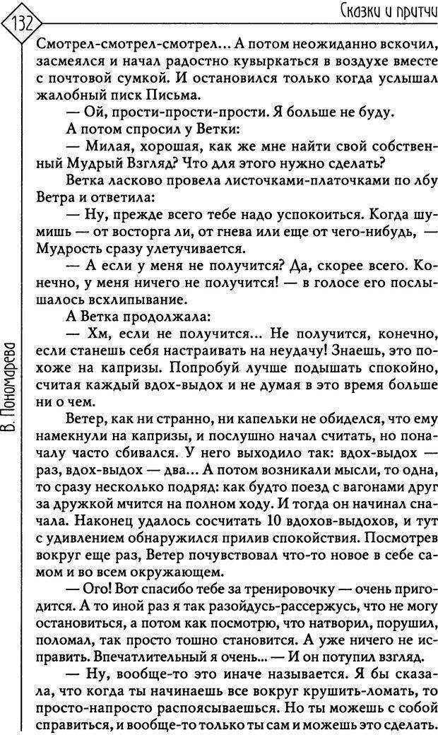 PDF. Там, на неведомых дорожках... Из практики сказкотерапии. Пономарева В. И. Страница 132. Читать онлайн