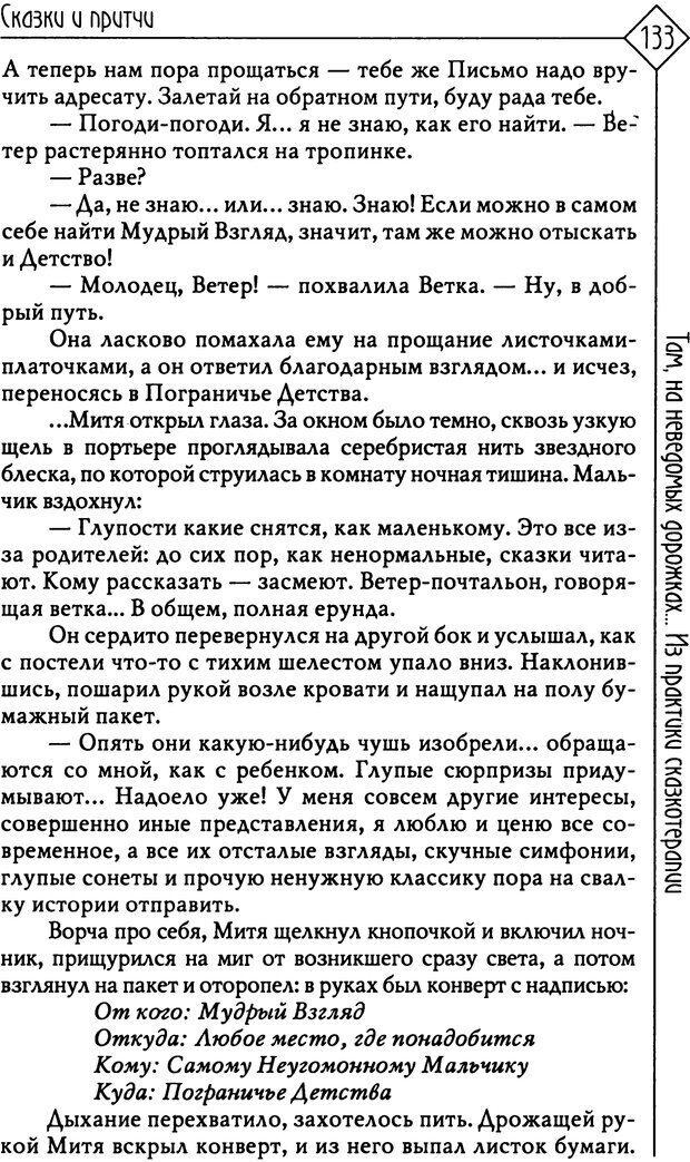 PDF. Там, на неведомых дорожках... Из практики сказкотерапии. Пономарева В. И. Страница 133. Читать онлайн