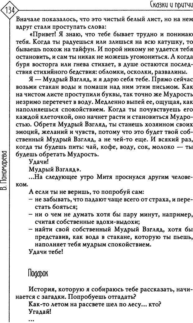 PDF. Там, на неведомых дорожках... Из практики сказкотерапии. Пономарева В. И. Страница 134. Читать онлайн
