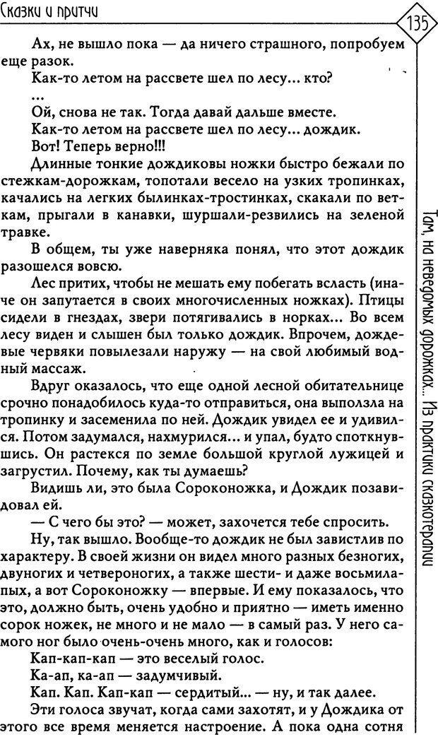 PDF. Там, на неведомых дорожках... Из практики сказкотерапии. Пономарева В. И. Страница 135. Читать онлайн