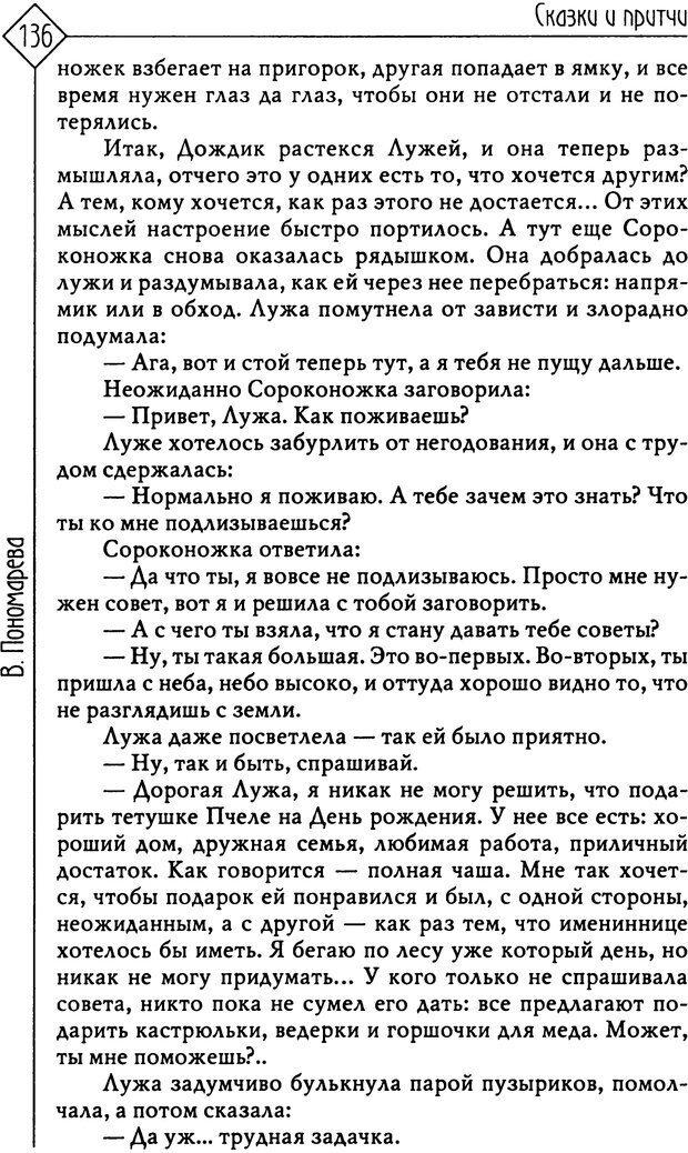 PDF. Там, на неведомых дорожках... Из практики сказкотерапии. Пономарева В. И. Страница 136. Читать онлайн