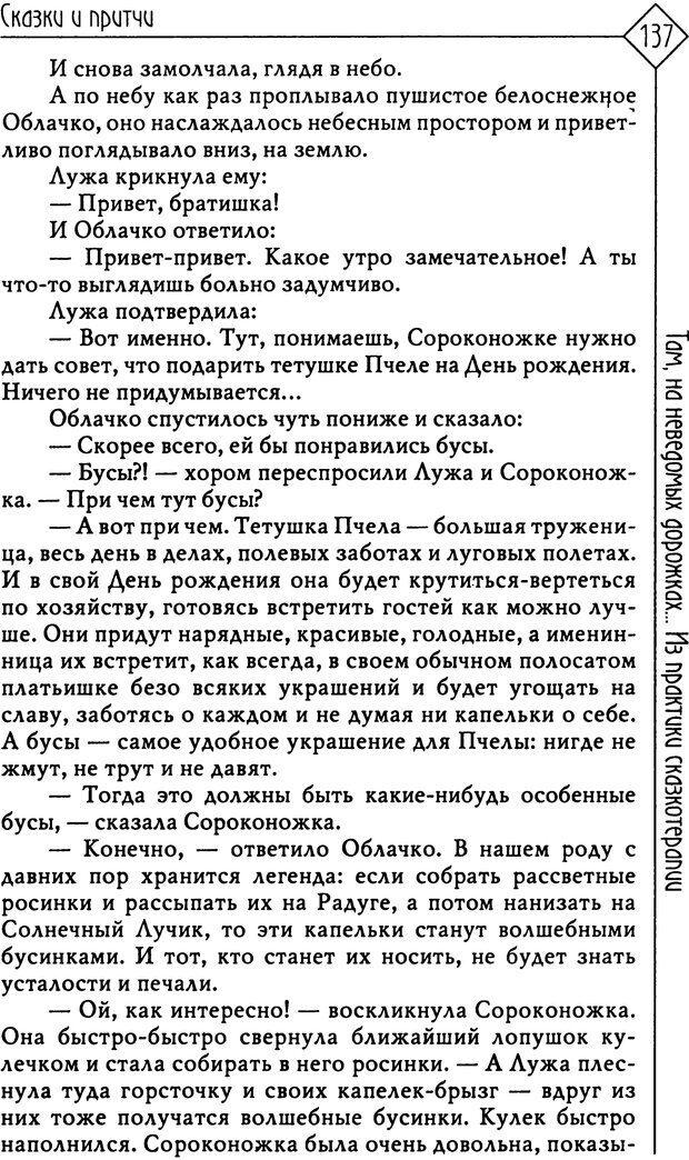 PDF. Там, на неведомых дорожках... Из практики сказкотерапии. Пономарева В. И. Страница 137. Читать онлайн