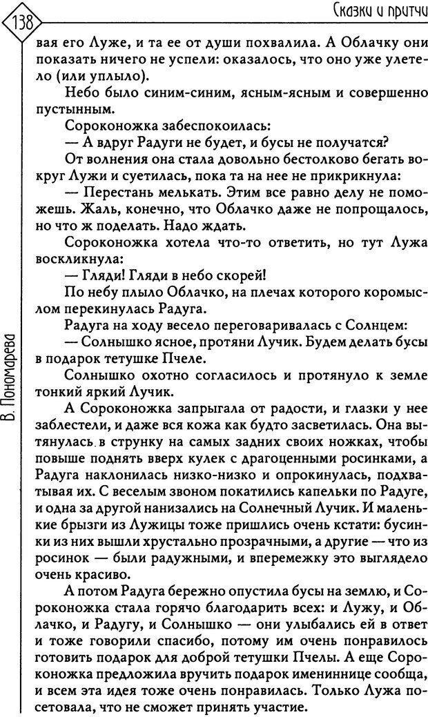 PDF. Там, на неведомых дорожках... Из практики сказкотерапии. Пономарева В. И. Страница 138. Читать онлайн