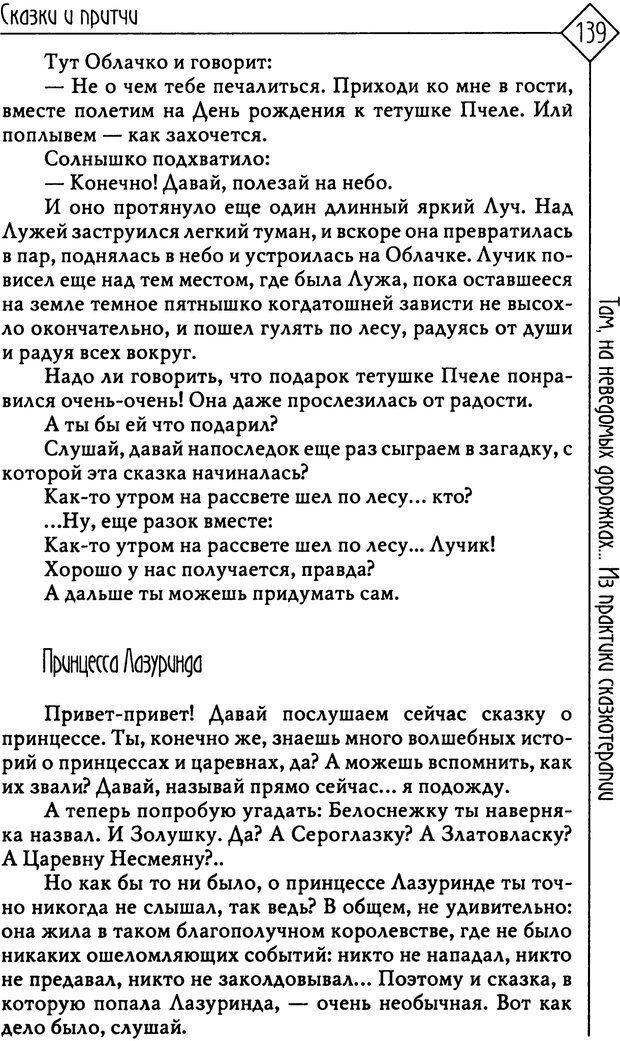 PDF. Там, на неведомых дорожках... Из практики сказкотерапии. Пономарева В. И. Страница 139. Читать онлайн