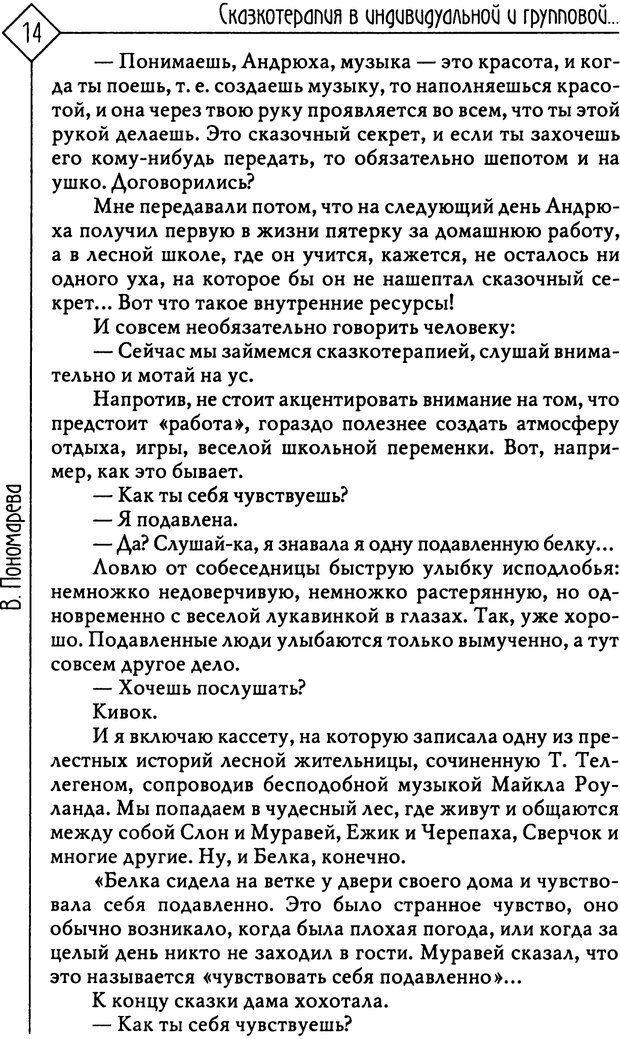 PDF. Там, на неведомых дорожках... Из практики сказкотерапии. Пономарева В. И. Страница 14. Читать онлайн