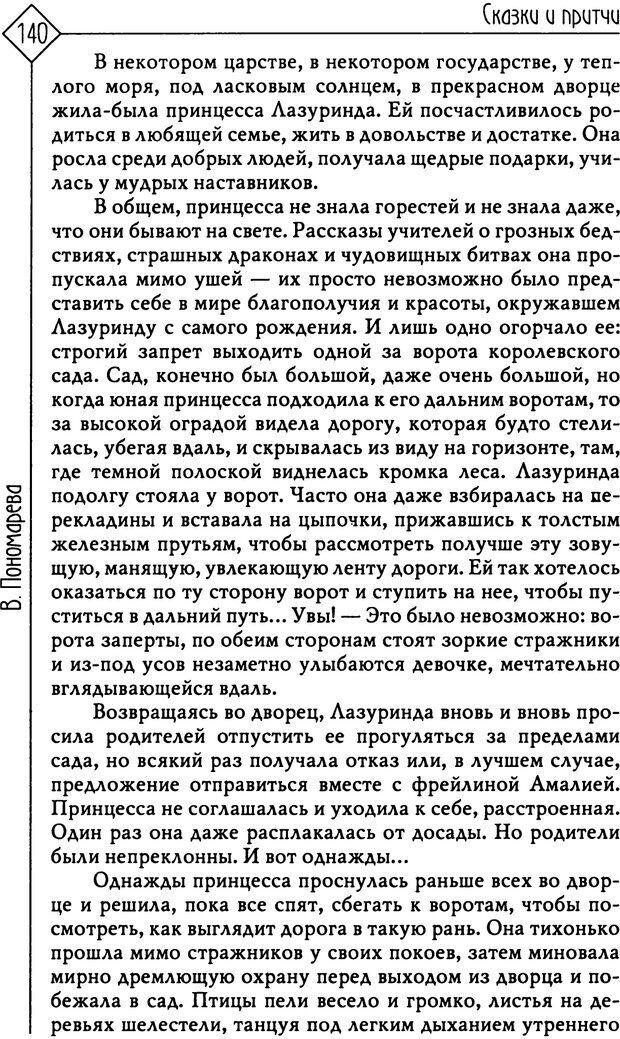 PDF. Там, на неведомых дорожках... Из практики сказкотерапии. Пономарева В. И. Страница 140. Читать онлайн