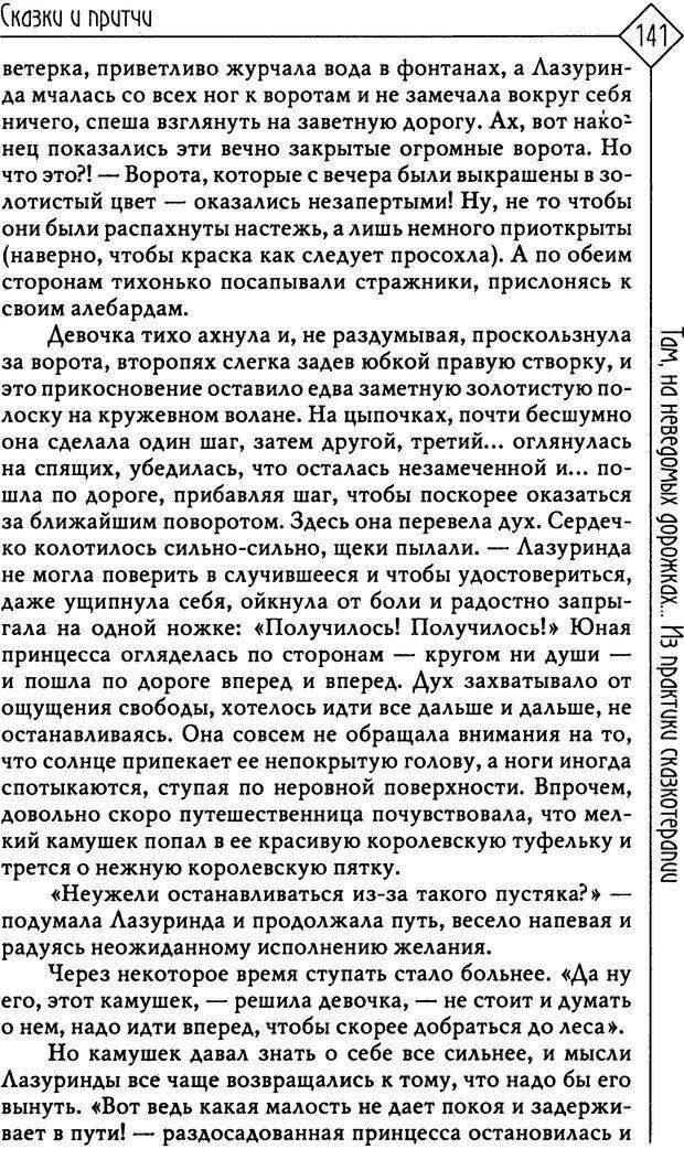 PDF. Там, на неведомых дорожках... Из практики сказкотерапии. Пономарева В. И. Страница 141. Читать онлайн