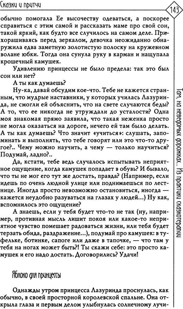 PDF. Там, на неведомых дорожках... Из практики сказкотерапии. Пономарева В. И. Страница 143. Читать онлайн