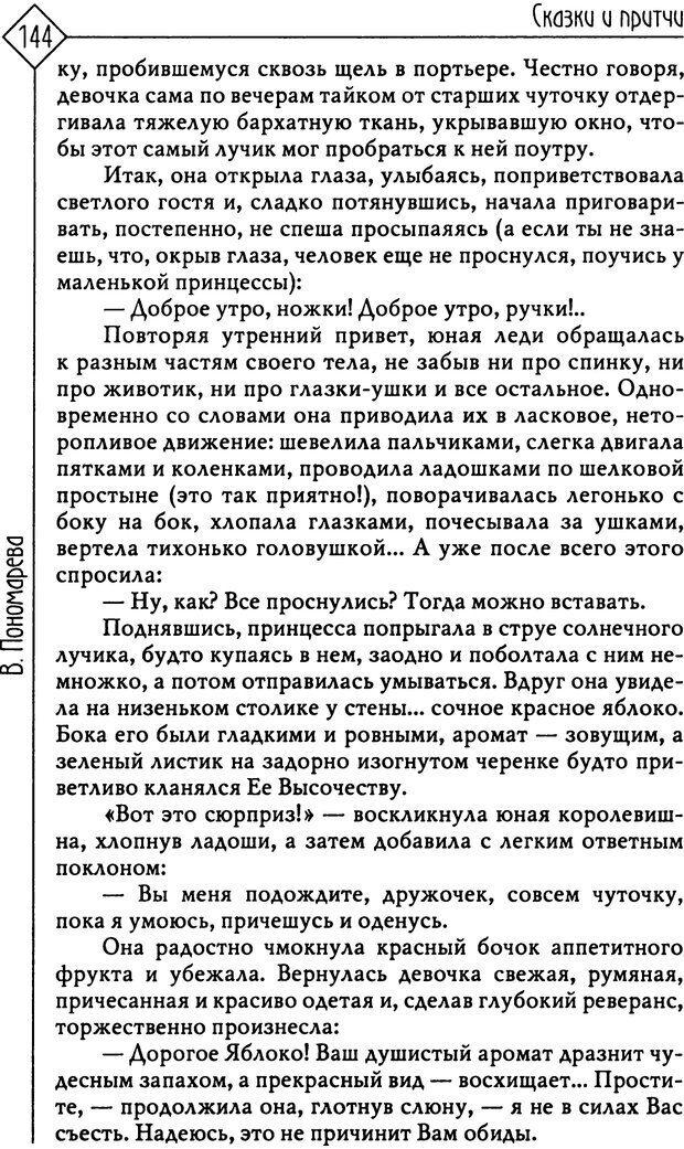 PDF. Там, на неведомых дорожках... Из практики сказкотерапии. Пономарева В. И. Страница 144. Читать онлайн