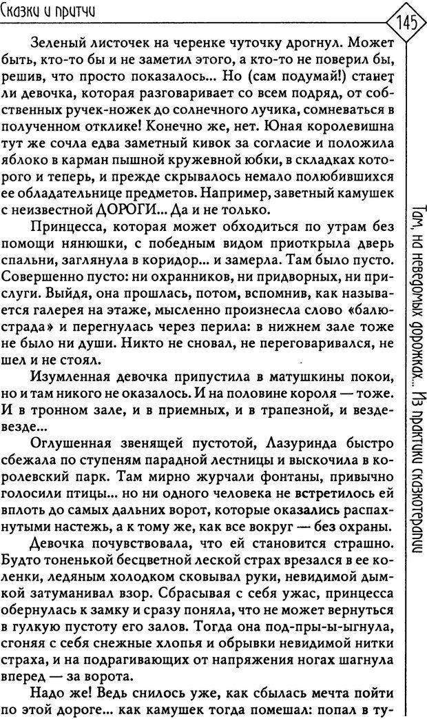 PDF. Там, на неведомых дорожках... Из практики сказкотерапии. Пономарева В. И. Страница 145. Читать онлайн
