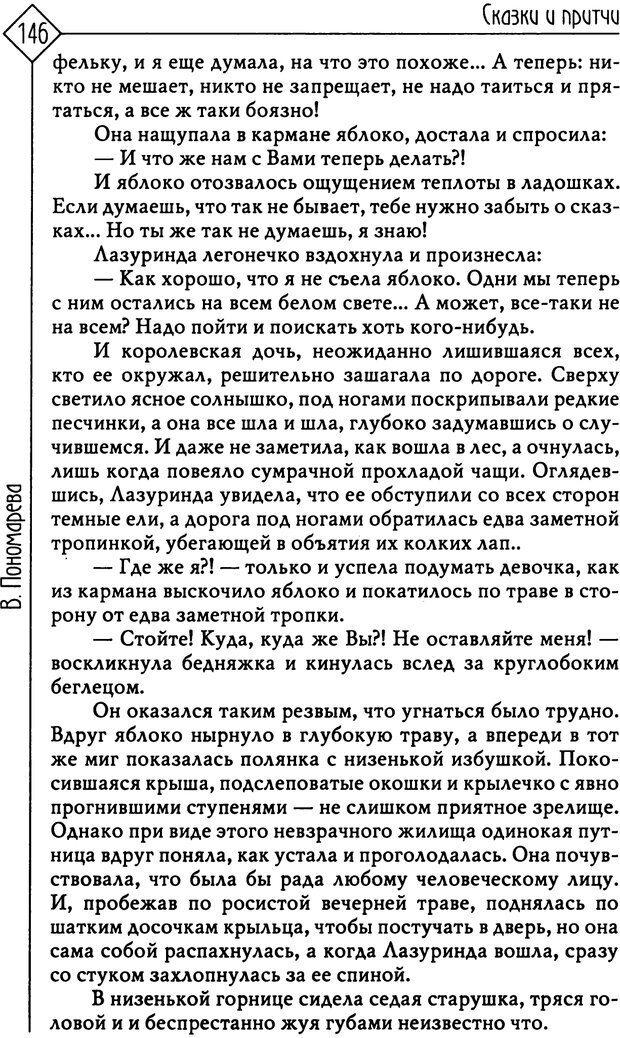 PDF. Там, на неведомых дорожках... Из практики сказкотерапии. Пономарева В. И. Страница 146. Читать онлайн