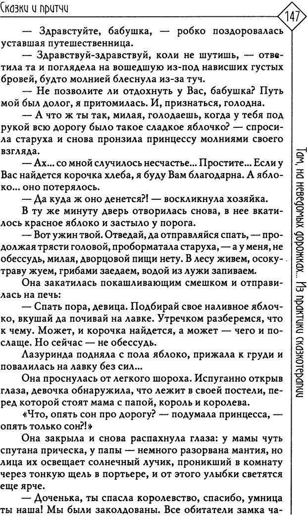 PDF. Там, на неведомых дорожках... Из практики сказкотерапии. Пономарева В. И. Страница 147. Читать онлайн