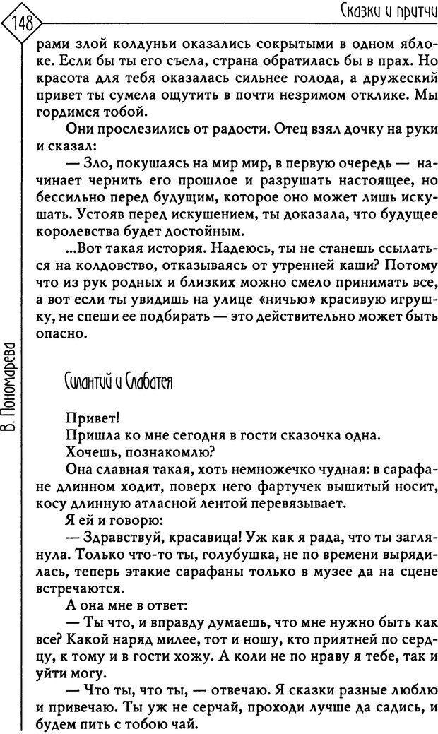 PDF. Там, на неведомых дорожках... Из практики сказкотерапии. Пономарева В. И. Страница 148. Читать онлайн