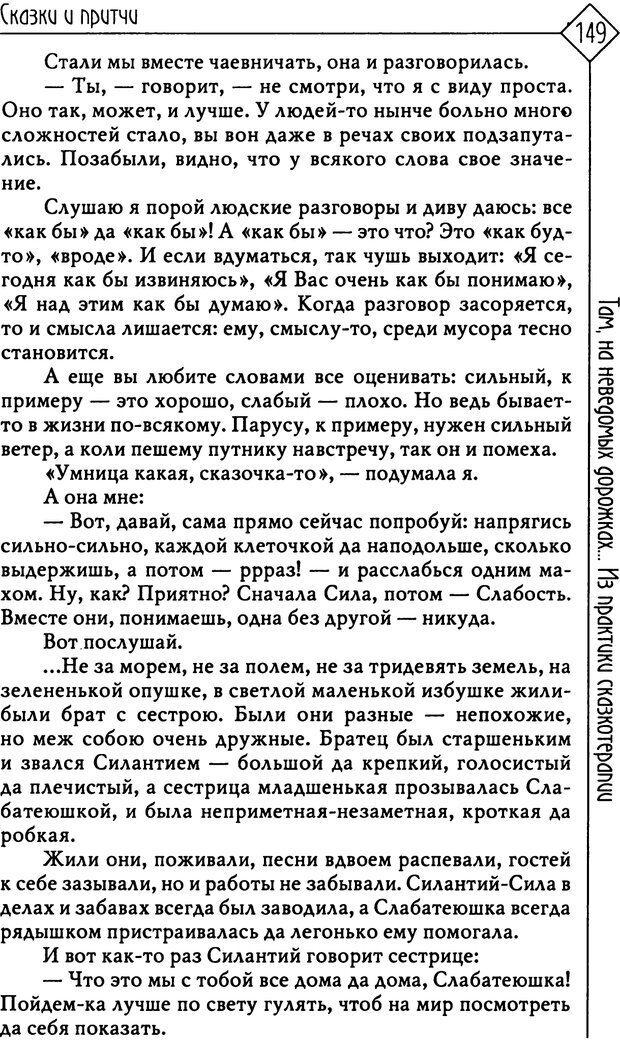PDF. Там, на неведомых дорожках... Из практики сказкотерапии. Пономарева В. И. Страница 149. Читать онлайн
