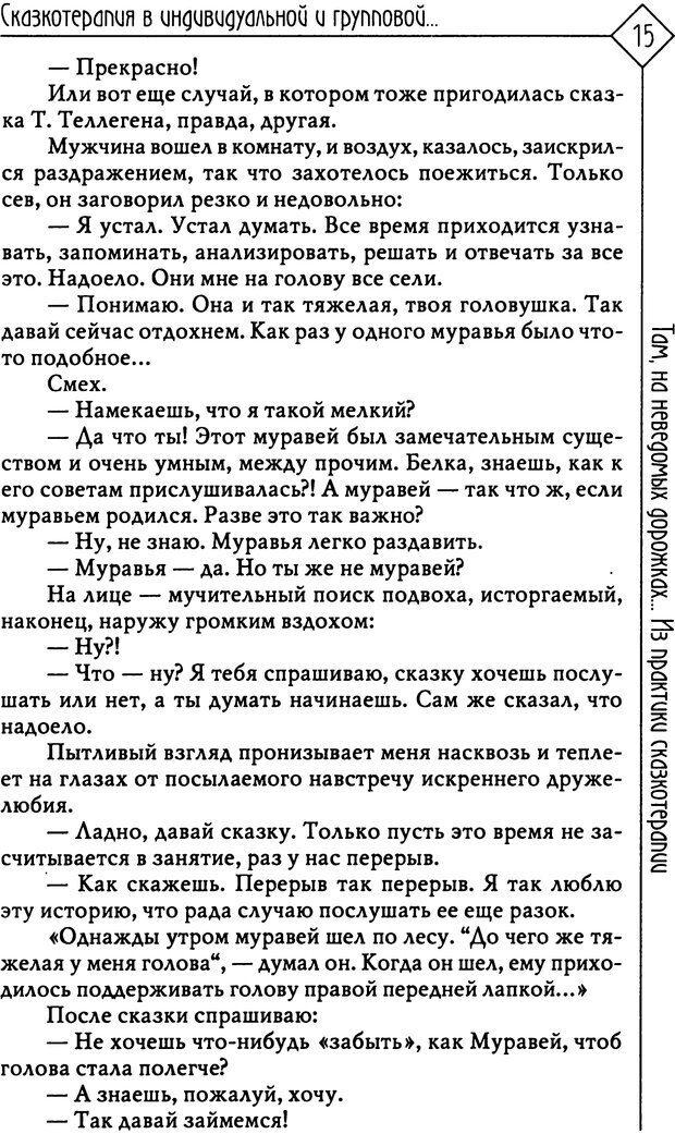 PDF. Там, на неведомых дорожках... Из практики сказкотерапии. Пономарева В. И. Страница 15. Читать онлайн