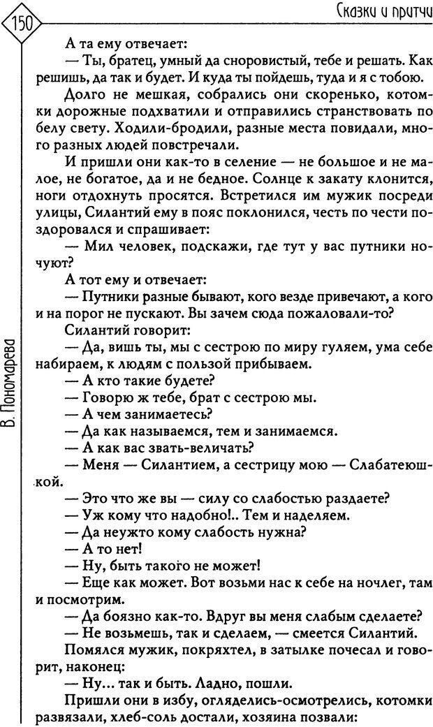 PDF. Там, на неведомых дорожках... Из практики сказкотерапии. Пономарева В. И. Страница 150. Читать онлайн