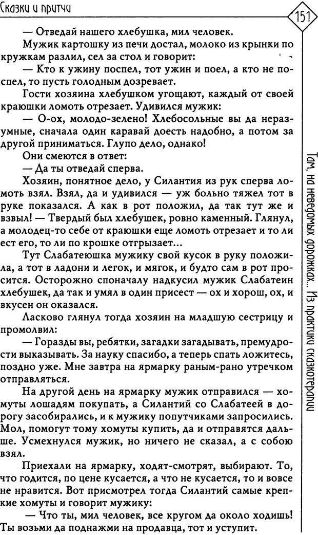 PDF. Там, на неведомых дорожках... Из практики сказкотерапии. Пономарева В. И. Страница 151. Читать онлайн