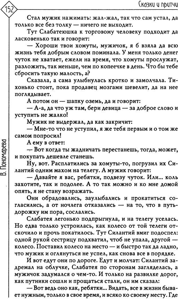 PDF. Там, на неведомых дорожках... Из практики сказкотерапии. Пономарева В. И. Страница 152. Читать онлайн