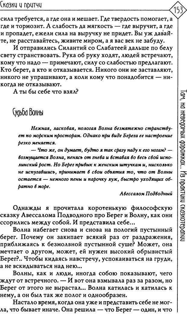 PDF. Там, на неведомых дорожках... Из практики сказкотерапии. Пономарева В. И. Страница 153. Читать онлайн
