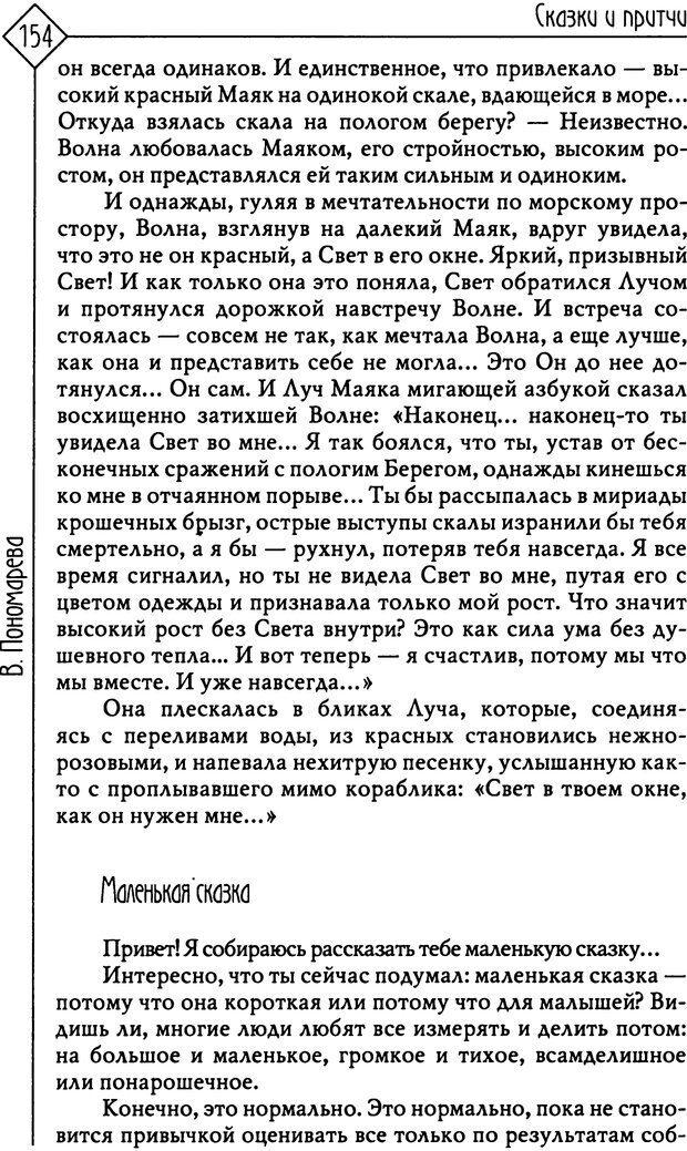PDF. Там, на неведомых дорожках... Из практики сказкотерапии. Пономарева В. И. Страница 154. Читать онлайн