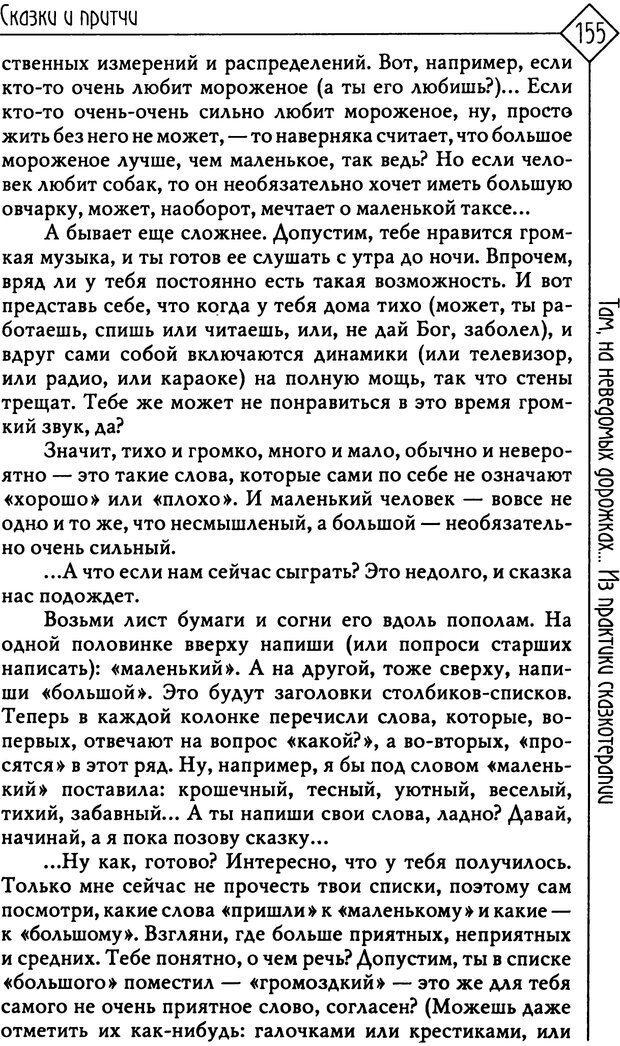 PDF. Там, на неведомых дорожках... Из практики сказкотерапии. Пономарева В. И. Страница 155. Читать онлайн