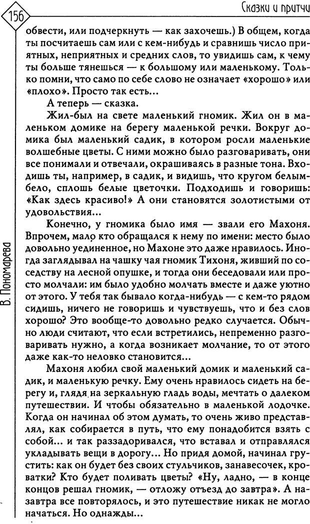 PDF. Там, на неведомых дорожках... Из практики сказкотерапии. Пономарева В. И. Страница 156. Читать онлайн