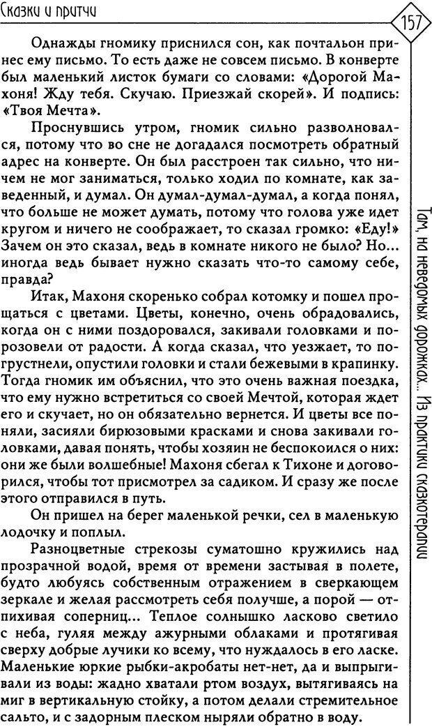 PDF. Там, на неведомых дорожках... Из практики сказкотерапии. Пономарева В. И. Страница 157. Читать онлайн