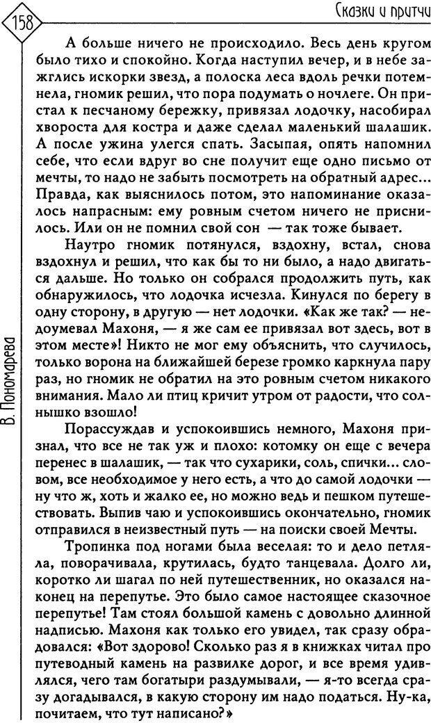 PDF. Там, на неведомых дорожках... Из практики сказкотерапии. Пономарева В. И. Страница 158. Читать онлайн