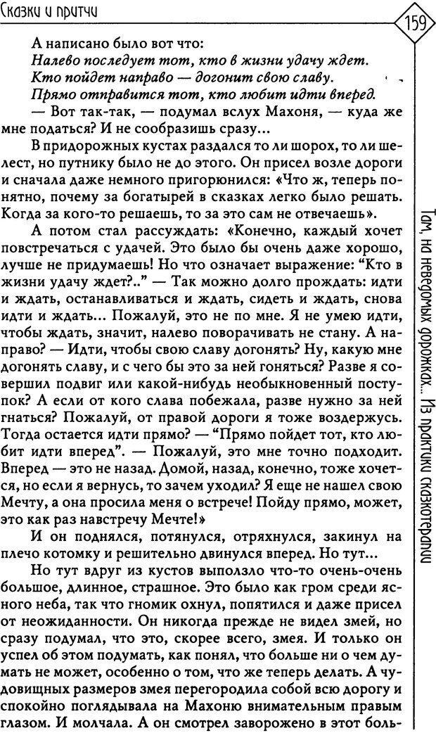 PDF. Там, на неведомых дорожках... Из практики сказкотерапии. Пономарева В. И. Страница 159. Читать онлайн