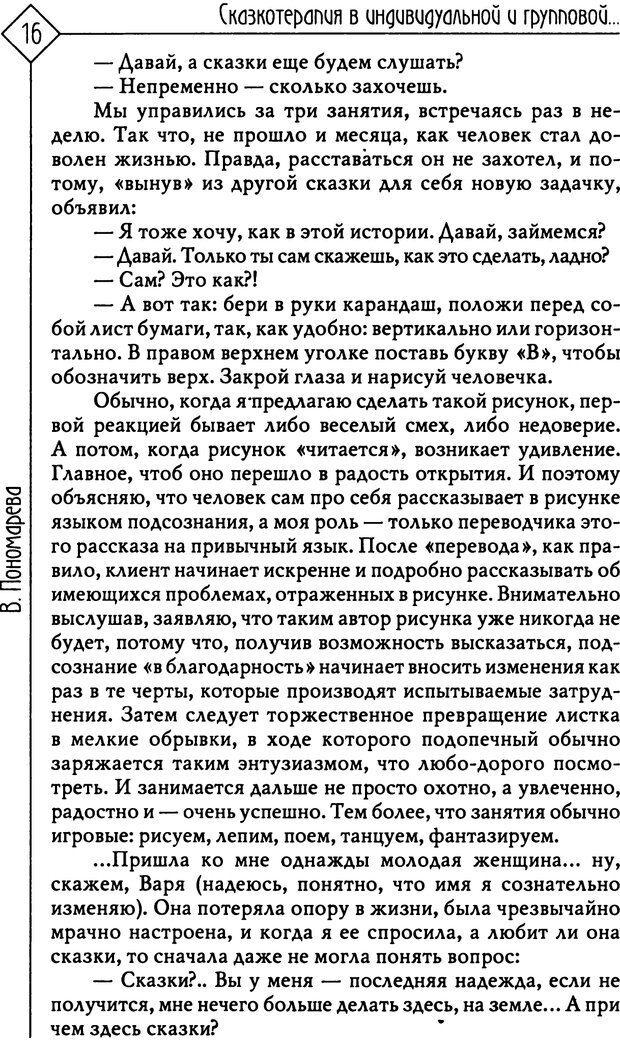 PDF. Там, на неведомых дорожках... Из практики сказкотерапии. Пономарева В. И. Страница 16. Читать онлайн