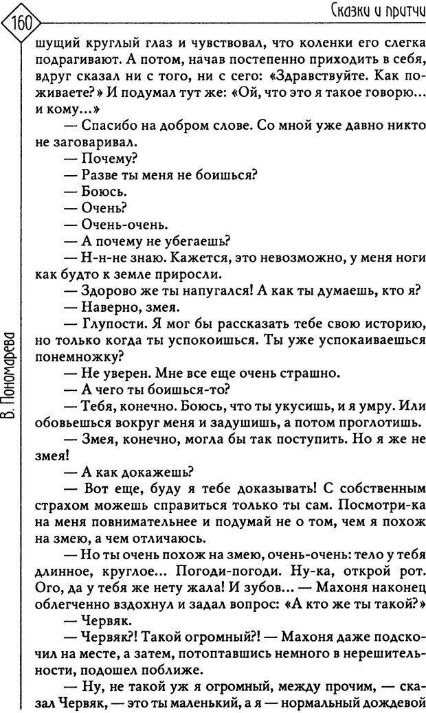 PDF. Там, на неведомых дорожках... Из практики сказкотерапии. Пономарева В. И. Страница 160. Читать онлайн