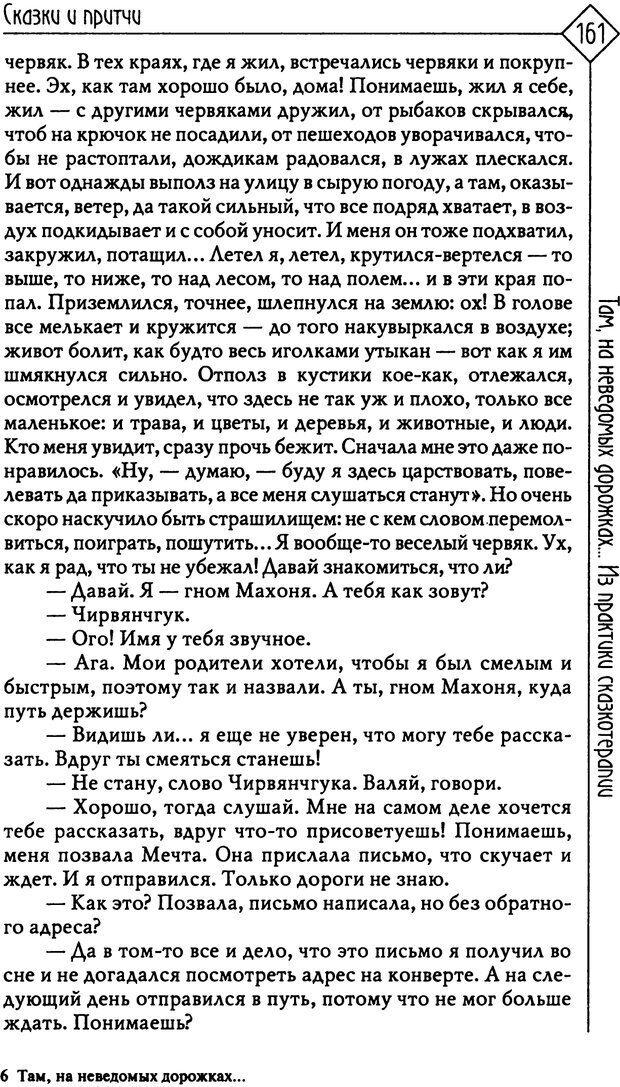 PDF. Там, на неведомых дорожках... Из практики сказкотерапии. Пономарева В. И. Страница 161. Читать онлайн
