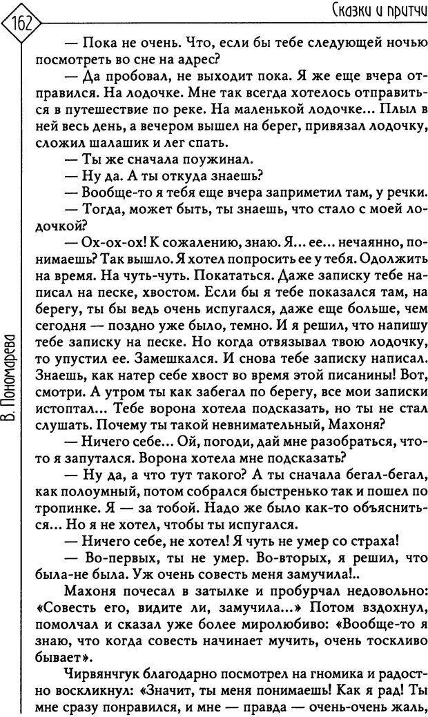 PDF. Там, на неведомых дорожках... Из практики сказкотерапии. Пономарева В. И. Страница 162. Читать онлайн
