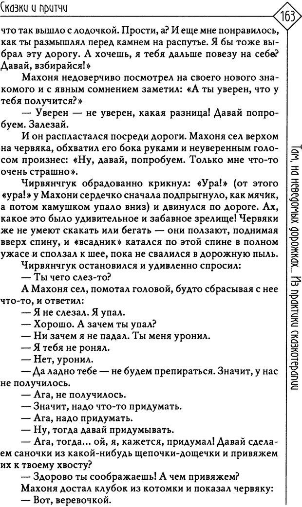PDF. Там, на неведомых дорожках... Из практики сказкотерапии. Пономарева В. И. Страница 163. Читать онлайн