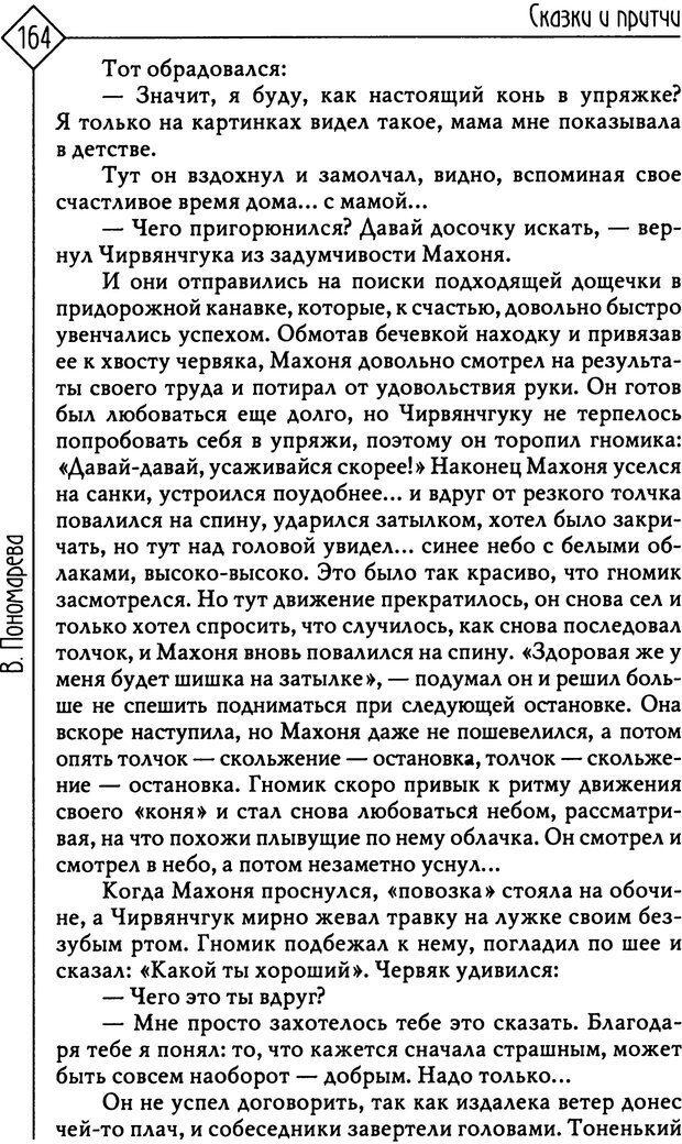 PDF. Там, на неведомых дорожках... Из практики сказкотерапии. Пономарева В. И. Страница 164. Читать онлайн