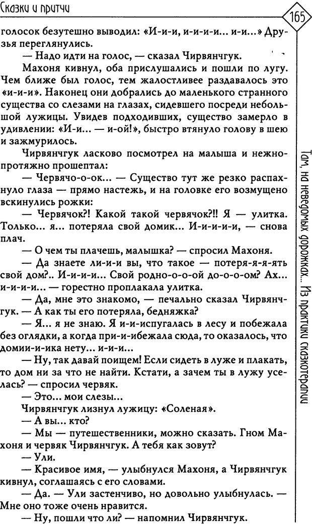 PDF. Там, на неведомых дорожках... Из практики сказкотерапии. Пономарева В. И. Страница 165. Читать онлайн