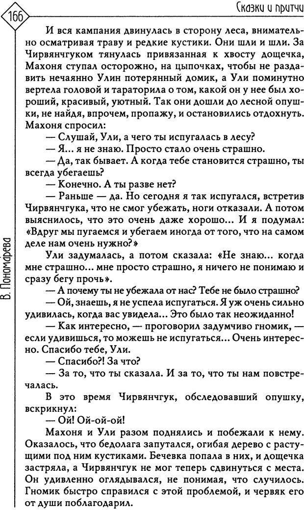 PDF. Там, на неведомых дорожках... Из практики сказкотерапии. Пономарева В. И. Страница 166. Читать онлайн